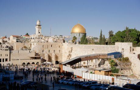 יום גיבוש בירושלים